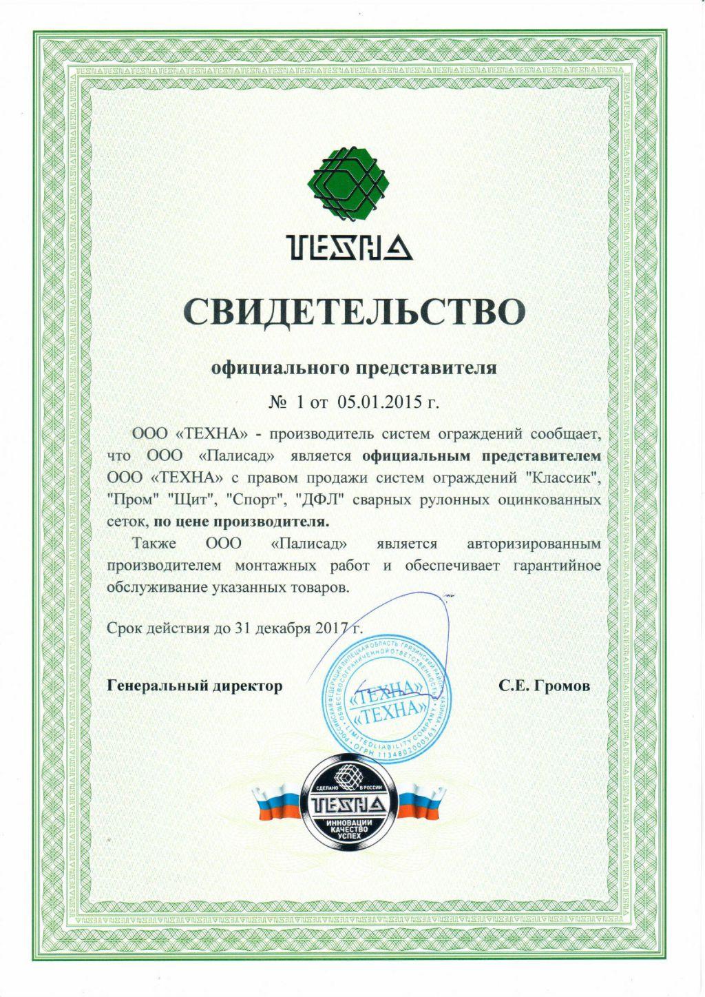 Свидетельство официального представителя ТЕХНА