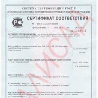 Сертификат ГОСТ Р (РСТ)